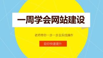 dedecms防站教程:墨子学院网站建设vip课程