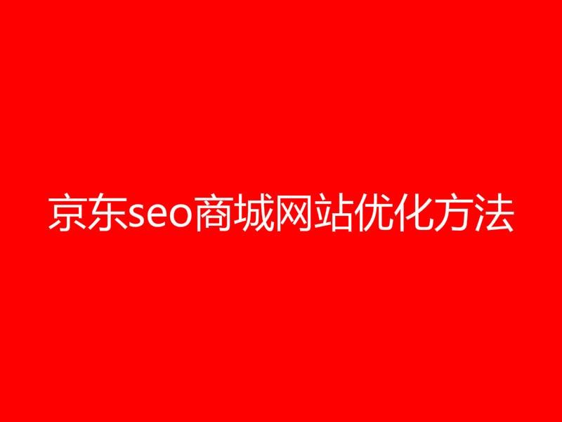 京东seo商城网站优化方法-墨子学院教程