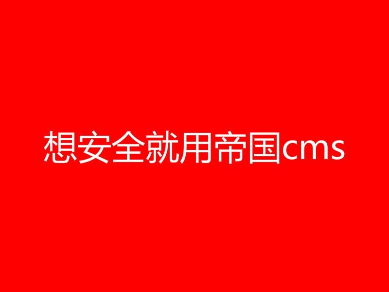 墨子学院帝国cms防站教程
