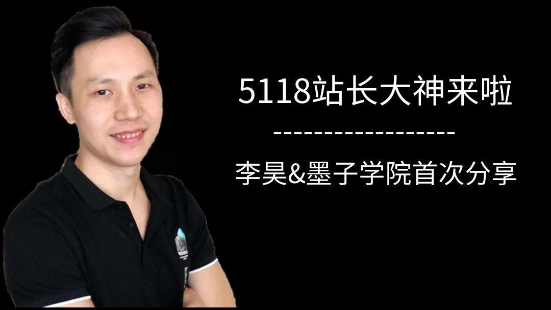 5118seo工具使用方法