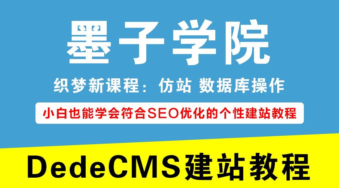 【墨子学院】2020新版dedecms织梦防站教程,包含数据库操作
